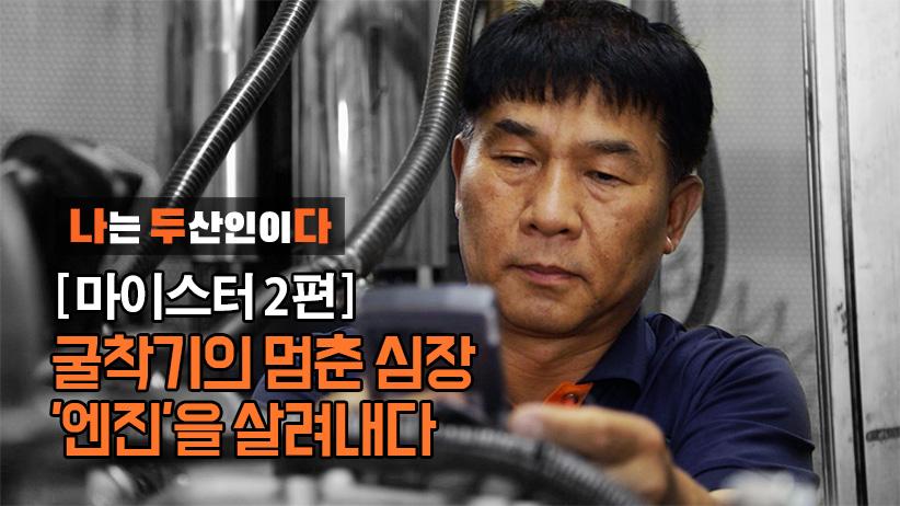 [나는 두산인이다] 마이스터 2편_엔진 연구동의 해결사 장세영 기술부장