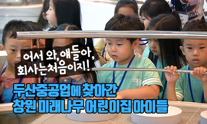 창원 미래나무 어린이집 아이들의<br>두산중공업 견학 이야기