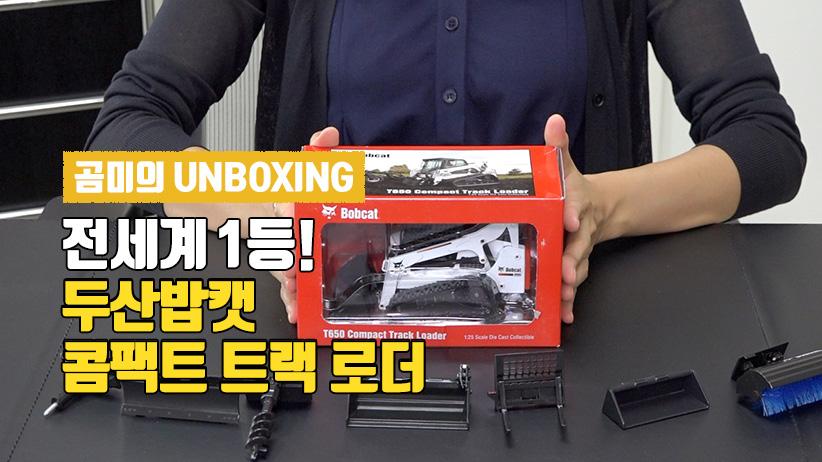 [곰미의 언박싱] 두산밥캣 콤팩트 트랙 로더_<br>군부대에 폭설이 와도 쉴 수 있다!? <br>다이캐스트 건설장비 미니어처