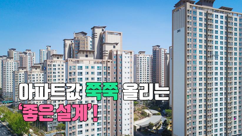 [잡학사전] 운동장만한 거실, 실화냐? <br>아파트 설계 최신 트렌드