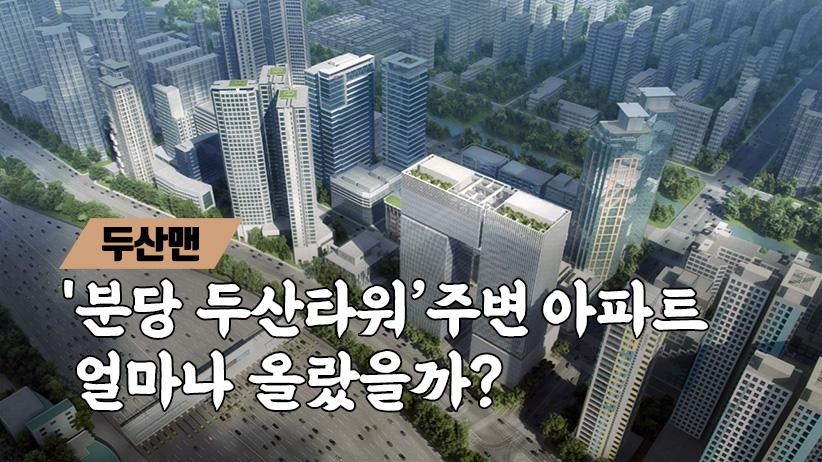 [두산맨] 분당 두산타워가 건설되고 있는 </br>정자동 아파트 시세, 얼마나 올랐을까?