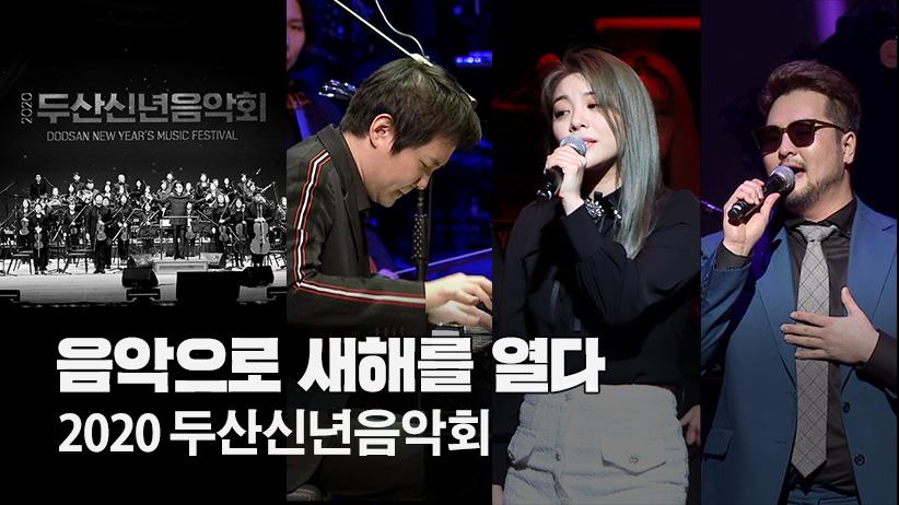 음악으로 새해를 열다, 2020 두산신년음악회