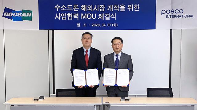 [보도자료]두산모빌리티이노베이션,포스코인터내셔널과 '수소드론 해외사업 공동추진' 협약