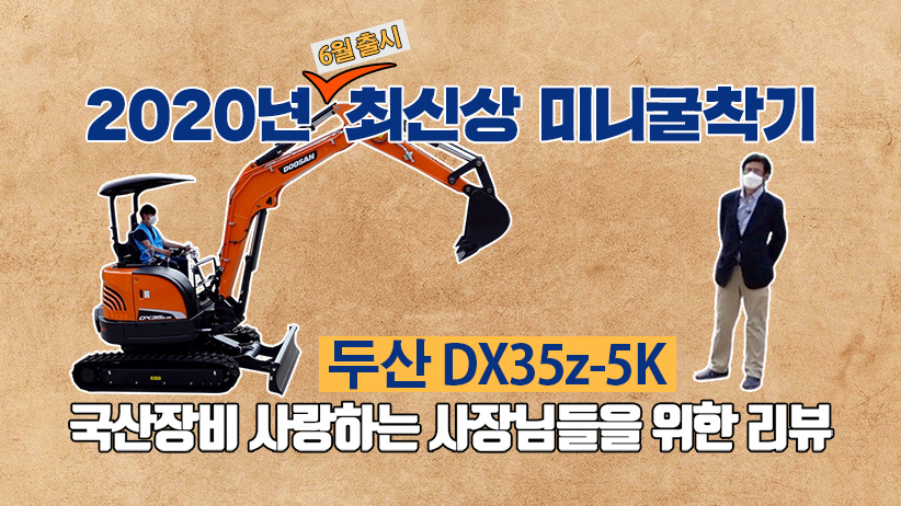 [두산맨] 2020년 최신상 미니굴착기<br>'두산인프라코어 DX35z-5K' 리뷰