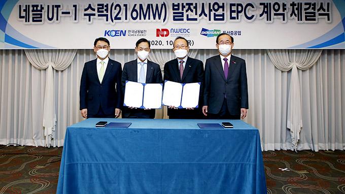 [보도자료]두산중공업, 4000억원 규모 네팔 수력발전소 수주