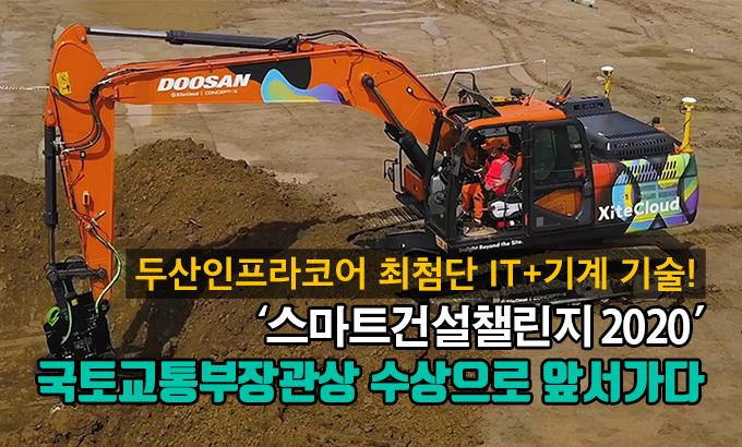 두산인프라코어의 'IT+기계 기술'<br>국토교통부장관상 수상하다