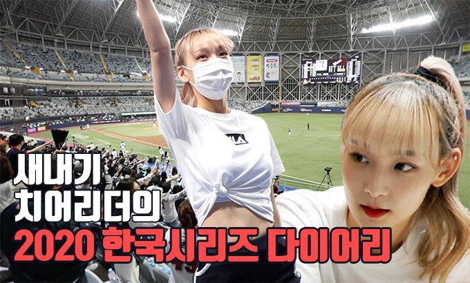 베어스 슈퍼루키 치어리더의 2020 한국시리즈