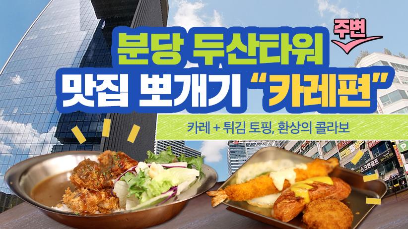 정자동 카레 맛집이자 토핑 맛집!<br>#분당 두산타워 #카레공방 #가성비 최고