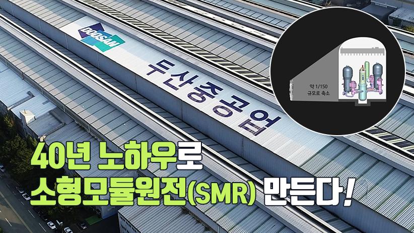 탈탄소 미래 원전, SMR 급부상!<br>#두산중공업 #소형모듈원전 #탄소중립