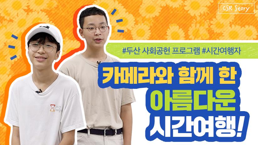 (주)두산 청소년 정서함양 사회공헌 프로그램<br>'시간여행자' #사진 촬영 #인문학
