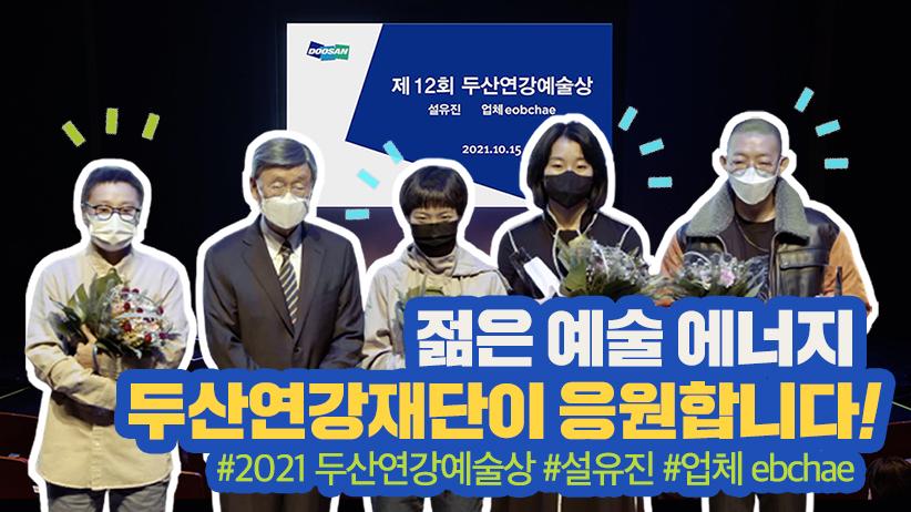 2021 두산연강예술상 수상자를 만나다<br>#설유진 #업체 #ebchae #두산연강재단 #연강홀